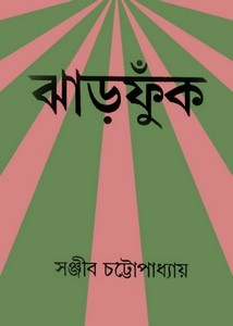 dashti upanyas by buddhadeb guha pdf free download